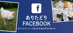 ありたどりFacebook
