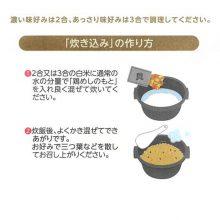 鶏めしのもと 炊き込みの作り方