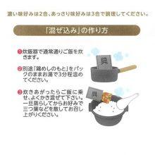 鶏めしのもと 混ぜ込みの作り方