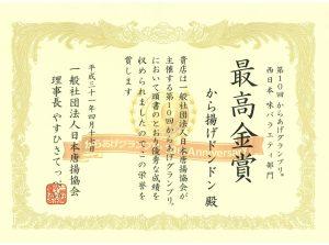 「からあげグランプリ」3年連続最高金賞受賞!!